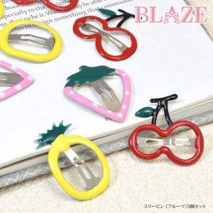 スリーピン フルーツ 3個セット BLAZE ヘアアクセサリー キッズ ヘアアクセ パッチンピン パッチンどめ ヘアーピン 髪留め|blaze-japan