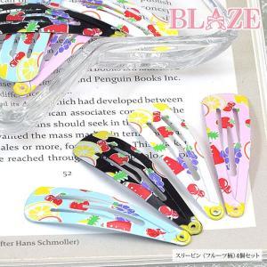 スリーピン フルーツ 4個セット BLAZE ヘアアクセサリー キッズ ヘアアクセ パッチンピン パッチンどめ ヘアーピン 髪留め|blaze-japan
