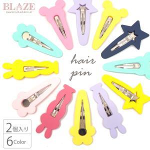 スナップピン デザイン マットカラー 2個セット ヘアアクセサリー キッズ ヘアアクセ パッチンどめ パッチンピン 髪留め BLAZE|blaze-japan