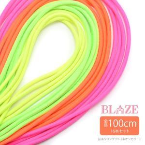 訳あり ロングゴム 中 100cm セット ネオンカラー BLAZE ヘアアクセサリー blaze-japan