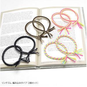 リングゴム 編み込み タイプ 2個セット ヘアアクセサリー|blaze-japan