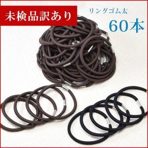 訳あり 未検品 ヘアゴム 太 4mm 60本セット シンプル 丸ゴム 大量 業務用 黒 ブラック ブラウン セット 60個|blaze-japan