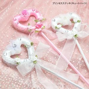 プリンセス ステッキ キュート ハート|blaze-japan