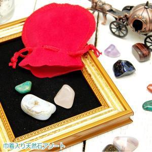巾着入り 天然石 アソート 3個 セット|blaze-japan