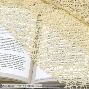 透かし 編み ニット 生地 生成り 約80×50cm|blaze-japan