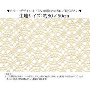 透かし 編み ニット 生地 生成り 約80×50cm|blaze-japan|02