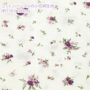 ★完売★ コットン パープル の 小 花柄 生地 約110×100cm|blaze-japan