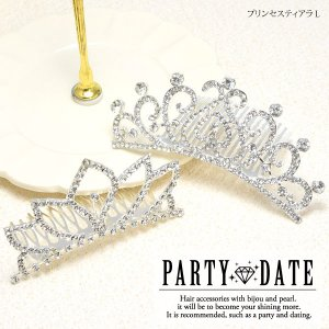 プリンセス ティアラ L ヘアアクセサリー|blaze-japan