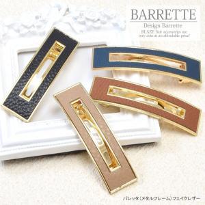 バレッタ メタル フレーム フェイクレザー ゴールド|blaze-japan