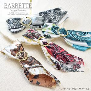 バレッタ スカーフ 柄 メタル サークル BLAZE|blaze-japan