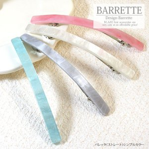 バレッタ ストレート シンプル カラー BLAZE ヘアアクセサリー ヘアアクセ  シェル風|blaze-japan