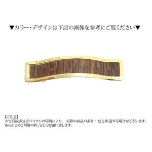 ウッド 調 ゴールド バレッタ BLAZE ヘアアクセサリー|blaze-japan|05