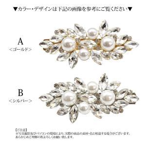 ビジュー & パール バレッタ エレガント メール便 送料無料 ヘアアクセサリー 結婚式|blaze-japan|05