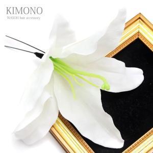 ゆり Uピン フラワー ヘアピン  ヘアアクセサリー 浴衣 髪飾り 着物 振袖 造花 花 BLAZE|blaze-japan