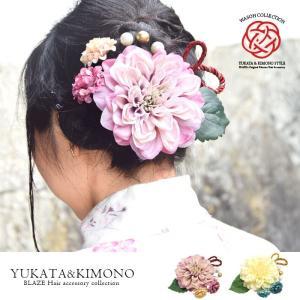フラワー クリップ & Uピン 8点セット ダリア と マム 髪飾り ヘアアクセサリー 成人式 和装|blaze-japan