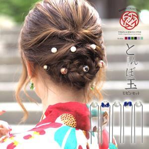 髪飾り 浴衣 和柄 & パール Uピン 5本セット BLAZE ヘアアクセサリー 着物 振袖 結婚式|blaze-japan