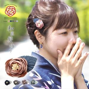髪飾り 浴衣 成人式 ミニ クリップ カップ咲きフラワー BLAZE ヘアアクセサリー 着物 振袖  造花 花 フラワー|blaze-japan