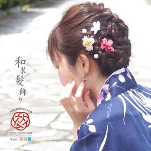 髪飾り 浴衣 成人式 Uピン セット 立体フラワー & パール 5本 BLAZE ヘアピン ヘアアクセサリー 着物 振袖  造花 花 フラワー|blaze-japan