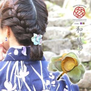 髪飾り 浴衣 フラワー ヘアフック あじさい BLAZE ヘアアクセサリー 着物 振袖  造花 花 ポニーフック ヘアカフ ヘアゴム 成人式|blaze-japan