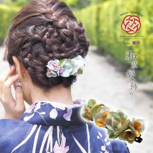 髪飾り 浴衣 フラワー クリップ あじさい BLAZE ヘアアクセサリー 着物 振袖  造花 花 くちばし ヘアクリップ 成人式|blaze-japan