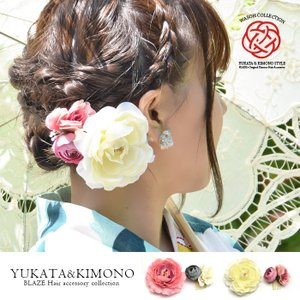 髪飾り 浴衣 成人式 フラワー クリップ & ミニコーム ローズ BLAZE ヘアアクセサリー 着物 振袖 造花 花|blaze-japan