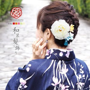 髪飾り 浴衣 成人式 大きめ フラワー くちばしクリップ タッセル 付き 髪飾り BLAZE ヘアアクセサリー 着物 振袖 造花 花|blaze-japan