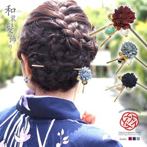 髪飾り 浴衣 成人式 フラワー & 和柄 かんざし BLAZE メール便送料無料 ヘアアクセサリー 着物 振袖  造花 花 フラワー|blaze-japan
