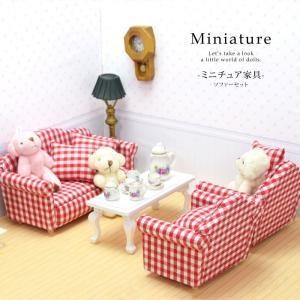 ミニチュア 家具 ソファ セット インテリア|blaze-japan