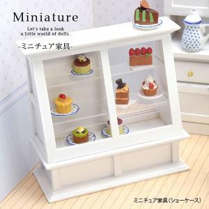 ミニチュア 家具 ショーケース インテリア|blaze-japan
