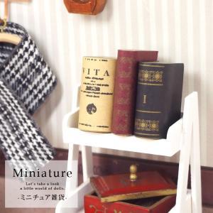 ミニチュア 雑貨 古書 BLAZE インテリア 雑貨 アンティーク|blaze-japan