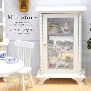 ミニチュア 家具 コレクションボード  インテリア|blaze-japan
