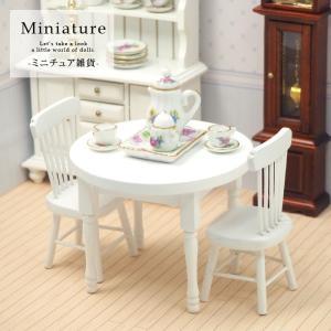 ミニチュア 家具 ダイニングテーブル & チェアー セット BLAZE ドールハウス ミニチュアハウス 雑貨|blaze-japan