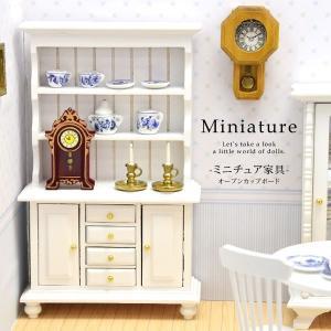 ミニチュア家具 オープンカップボード  インテリア|blaze-japan
