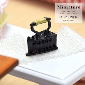 ミニチュア 雑貨 レトロ アイロン インテリア 雑貨|blaze-japan