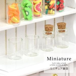 ミニチュア 雑貨 ビン 4個セット BLAZE インテリア 雑貨 ドールハウス 瓶|blaze-japan