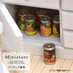 ミニチュア 雑貨 缶詰 セット インテリア|blaze-japan