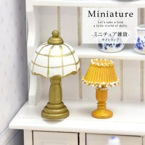 ミニチュア 雑貨 サイドランプ インテリア|blaze-japan