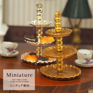 ミニチュア 雑貨 ケーキ スタンド BLAZE インテリア 雑貨 アンティーク|blaze-japan