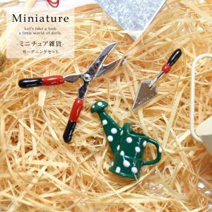 ミニチュア 雑貨 ガーデニング セット インテリア 雑貨 blaze-japan