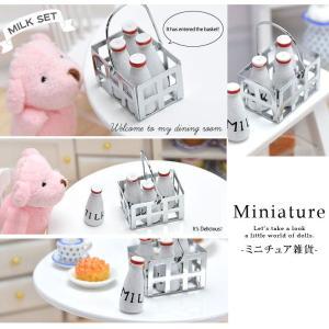 ミニチュア 雑貨 カゴ入り ミルク インテリア|blaze-japan