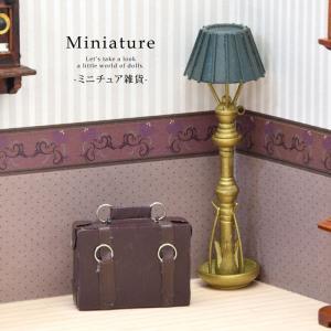 ミニチュア 雑貨 トランク フロアランプ BLAZE インテリア 雑貨 アンティーク ドールハウス レトロ 家具|blaze-japan