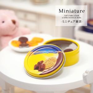ミニチュア 雑貨 クッキー缶 BLAZE インテリア 雑貨 アンティーク|blaze-japan