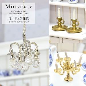 ミニチュア 雑貨 キャンドル&シャンデリア インテリア blaze-japan