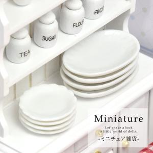 ミニチュア 雑貨 白い お皿 BLAZE インテリア 雑貨 アンティーク ドールハウス|blaze-japan
