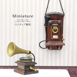 ミニチュア 雑貨 蓄音機 電話 BLAZE インテリア 雑貨 アンティーク ドールハウス レトロ 家具|blaze-japan