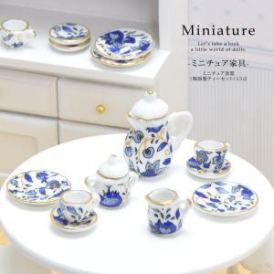 ミニチュア 食器 陶器 ティーセット 15点 セット インテリア|blaze-japan