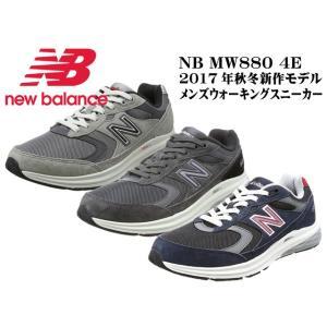 ニューバランス new balance MW880 4E メ...