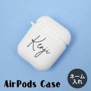 Airpods Airpods2 エアポッズ シリコン TPU 名入れ ネーム入れ オリジナル エア...