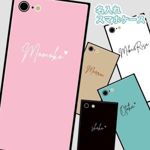 スマホケース スクエア ガラス 名入れ ネーム 名前入れ パステル iphone11 pro MAX...