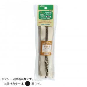 クロバー メタル調樹脂ファスナー 60cm 黒 26-419